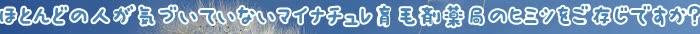 マイナチュレ,育毛剤,購入,効果,育毛,口コミ,女性,抜け毛,女性用,成分,産後,ハゲ,公式サイト,楽天,髪,剤,市販,頭皮,薄毛,Amazon,薬局,最安値,アマゾン,返金保証,販売,ドラッグストア,改善,商品,得,定期,安心,調査,人気,無添加,価格,リジュン,比較,使用,理由,場合,コース,方法,利用,評判,ケア,大手,男性,通販サイト,送料,公式,