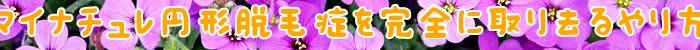 マイナチュレ,円形脱毛症,効果,髪,頭皮,育毛剤,原因,育毛,女性,ストレス,薄毛,場合,口コミ,脱毛,治療,髪の毛,部分,剤,円形,改善,使用,抜け毛,症状,サイト,バランス,無添加,期待,発見,脱毛症,箇所,可能性,ショック,2018年,産後,発症,以上,説,攻撃,安心,ヶ月,購入,成分,記事,食事,栄養,一般,年齢,悩み,予防,自己免疫疾患,