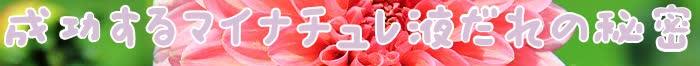 マイナチュレ,育毛剤,頭皮,エキス,効果,髪,抜け毛,液,薄毛,成分,女性,育毛,使用,口コミ,チャップアップ,髪の毛,だれ,ヶ月,男性,ノズル,購入,半年,配合,実感,無添加,期待,原因,香料,塗布,スプレー,悩み,肌,改善,剤,コシ,心地,刺激,ボトル,使い,女性用,1本,安心,ケア,おすすめ,ボリューム,皮脂,分け目,商品,産後,結果,