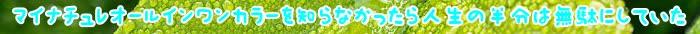 トリートメント,カラー,マイナチュレ,髪,色,白髪,使用,白髪染め,エキス,口コミ,場合,コース,頭皮,マイナチュレカラートリートメント,定期,テスト,ケア,ダメージ,染料,タオル,1回,髪の毛,シャンプー,花,ヘアカラートリートメント,送料,アレルギー,放置,値段,1本,ブラウン,商品,得,届け,成分,オールインワン,いつ,効果,地肌,パッチ,評価,刺激,おすすめ,手袋,茎,公式サイト,部分,安心,毎月,利用,