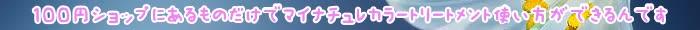 トリートメント,マイナチュレ,カラー,マイナチュレヘアカラートリートメント,口コミ,マイナチュレカラートリートメント,白髪染め,髪,色,効果,白髪,頭皮,使い方,使用,ブラウン,髪の毛,購入,エキス,1回,ヘアカラートリートメント,シャンプー,商品,場合,公式サイト,ダーク,成分,定期,コース,楽天,敏感肌,1本,タオル,値段,2回目,ケア,具合,販売,評判,落ち,紹介,解約,放置,満足,キャンペーン,初回,ヘアケア,いつ,頻度,付き,最安値,
