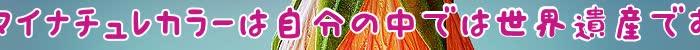トリートメント,カラー,マイナチュレ,髪,マイナチュレヘアカラートリートメント,色,口コミ,白髪染め,マイナチュレカラートリートメント,使用,白髪,効果,頭皮,エキス,場合,コース,ブラウン,商品,成分,髪の毛,購入,定期,ケア,タオル,使い方,シャンプー,ダメージ,1回,敏感肌,ヘアカラートリートメント,テスト,公式サイト,ダーク,染料,得,アレルギー,おすすめ,楽天,ヘアケア,刺激,花,1本,満足,評判,値段,具合,評価,放置,2回目,安心,