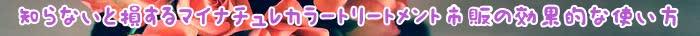 マイナチュレ,トリートメント,カラー,髪,マイナチュレヘアカラートリートメント,色,使用,白髪染め,購入,効果,マイナチュレカラートリートメント,口コミ,白髪,頭皮,商品,楽天,市販,Amazon,公式サイト,成分,ケア,アマゾン,場合,東急ハンズ,得,コース,薬局,販売,使い方,テスト,ロフト,ヘアケア,店舗,エキス,ドラッグストア,敏感肌,おすすめ,最安値,販売店,定期,ダメージ,情報,価格,タオル,通販,シャンプー,刺激,アレルギー,ブラウン,染料,