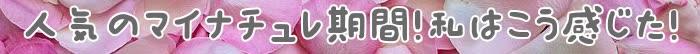 マイナチュレ,育毛剤,効果,抜け毛,使用,薄毛,口コミ,ヶ月,成分,ルルシア,頭皮,育毛,シャンプー,女性用,髪,女性,実感,購入,髪の毛,期間,商品,進行,返金,剤,supli,コース,男性,20代,地肌,ポイント,期待,キャンペーン,おすすめ,ボリューム,残念,定期,返金保証,安心,以上,悩み,初回,サイト,匂い,改善,徹底,必要,人気,保証,利用,無添加,