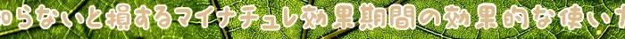 マイナチュレ,効果,育毛剤,使用,抜け毛,育毛,口コミ,薄毛,頭皮,ヶ月,期間,成分,実感,シャンプー,剤,髪,進行,髪の毛,返金,サイクル,購入,supli,女性,ケア,ボリューム,残念,女性用,期待,サイト,毛髪,以上,半年,匂い,使い,安心,ポイント,無添加,男性,返金保証,商品,心地,悩み,おすすめ,紹介,毎日,塗布,改善,制度,ヘア,3か月,