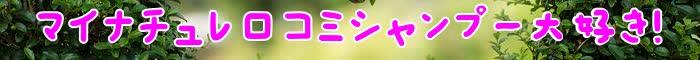 マイナチュレ,シャンプー,頭皮,エキス,口コミ,コース,無添加,成分,マイナチュレシャンプー,育毛剤,使用,スカルプ,育毛,ケア,効果,毛髪,人気,定期,NA,加水分解,ノンシリコン,髪,声,女性,サプリメント,利用,アミノ酸,届け,以上,洗浄,刺激,果実,コンディショナー,スカルプケア,環境,理想,特別価格,送料,毎月,自動,得,便利,様々,特典,9割,一番,配合,一般的,ボトル,酸,