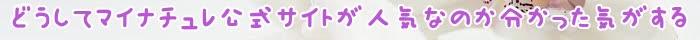 マイナチュレ,使用,エキス,育毛剤,頭皮,育毛,商品,抜け毛,髪の毛,効果,場合,シャンプー,コース,女性,髪,成分,剤,薄毛,定期,期間,ヵ月,注文,利用,無添加,購入,公式サイト,ヶ月,届け,ケア,Amazon,環境,最安値,実感,送料,女性用,公式,方法,お客様,年代,アミノ酸,刺激,発送,毛髪,販売,ポイント,配合,最近,バランス,40代女性,改善,