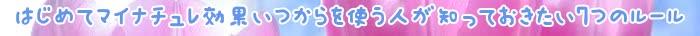 マイナチュレ,効果,育毛剤,使用,抜け毛,育毛,口コミ,薄毛,ヶ月,頭皮,実感,成分,髪,剤,シャンプー,期間,髪の毛,進行,返金,サイクル,購入,女性,supli,女性用,ケア,ボリューム,期待,残念,無添加,毛髪,サイト,カラー,使い,匂い,男性,悩み,紹介,半年,以上,制度,商品,心地,多く,ヘア,安心,ポイント,返金保証,毎日,塗布,改善,
