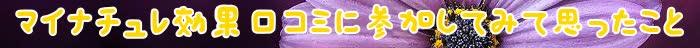 マイナチュレ,効果,抜け毛,頭皮,ヶ月,口コミ,育毛剤,髪,成分,育毛,シャンプー,薄毛,髪の毛,実感,半年,supli,使用,購入,ケア,生え際,匂い,環境,商品,ボリューム,無添加,剤,女性,おすすめ,体験,毎日,塗布,マイナチュレシャンプー,以上,改善,併用,引用,@cosme,ページ,サポート,変化,チェック,紹介,朝晩,使い,心地,シリコン,安心,頭皮マッサージ,配合,40代,
