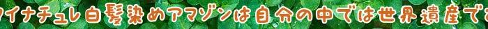 トリートメント,マイナチュレ,カラー,マイナチュレヘアカラートリートメント,口コミ,白髪染め,マイナチュレカラートリートメント,髪,色,効果,白髪,楽天,Amazon,購入,アマゾン,頭皮,公式サイト,ブラウン,使用,定期,髪の毛,コース,商品,最安値,エキス,シャンプー,使い方,場合,1回,販売店,販売,得,ダーク,成分,ヘアカラートリートメント,ケア,価格,市販,1本,メルカリ,いつ,通販,値段,敏感肌,タオル,取り扱い,ドラッグストア,キャンペーン,2回目,ヤフオク,