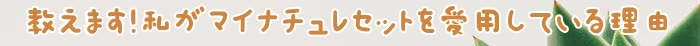マイナチュレヘアカラートリートメント,効果,口コミ,マイナチュレ,髪,トリートメント,色,カラー,使用,セット,購入,商品,使い方,頭皮,成分,シャンプー,白髪,ブラウン,白髪染め,コンディショナー,敏感肌,育毛,ケア,@cosme,注意,ダーク,販売,ヘアケア,マイナチュレシリーズ,試し,発売,得,2色,トライアル,具合,初回,実感,利用者,投稿,女性,毛髪,ヘア,部分,紹介,評判,ダメージ,期待,髪の毛,電話,価格,