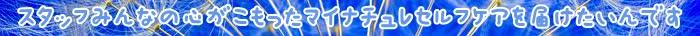 マイナチュレ,育毛剤,髪,育毛,頭皮,効果,ケア,薄毛,男性,成分,セルフケアサポートアイテム,商品,2018年,口コミ,天然,女性,綺麗,ポイント,定期,コース,評価,代,悩み,解決,夫,由来,提供,気持ち,サポート,アイテム,購入,利用,剤,サプリメント,抜け毛,あなた,苦労,安心,発,ミノキシジル,大切,医薬部外品,無添加,制度,改善,スカルプケア,キレイ,発売,毎日,自宅,