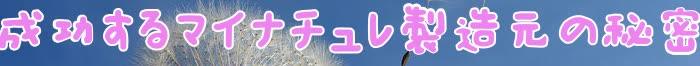 マイナチュレ,女性,製造元,育毛,薄毛,効果,育毛剤,頭皮,商品,販売,関連,製造,抜け毛,髪の毛,マイナチュ,成分,男性,髪,その他,口コミ,ケア,返金,シャンプー,化粧品,評判,保障,付き,ナチュレ,改善,ハリ,健康食品,健康,事業,無添加,要因,月間,肌,いつ,g,ボタニカル,シリカ,部分,たんぱく質,人気,天然,コシ,悩み,原因,公式サイト,日用雑貨,