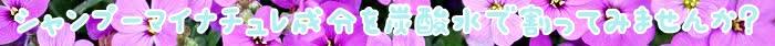 成分,エキス,マイナチュレ,シャンプー,育毛,育毛剤,頭皮,効果,髪,使用,口コミ,NA,洗浄,マイナチュレシャンプー,女性,アミノ酸,加水分解,ヶ月,抜け毛,無添加,薄毛,配合,酸,髪の毛,人気,ケア,花,女性用,コース,剤,状態,果実,ノンシリコン,刺激,特徴,毛髪,効能,天然,場合,種子,フリー,シルク,カミツレ,悩み,安心,評価,環境,ノンシリコンシャンプー,定期,油,