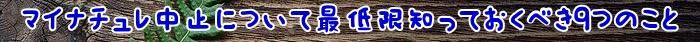 マイナチュレ,中止,女性,使用,抜け毛,定期,購入,コース,髪,解約,効果,頭皮,成分,場合,返金,シャンプー,サイト,薄毛,保証,髪の毛,エキス,無添加,公式,期間,あなた,ヶ月,昔,育毛剤,相談,商品,可能,理由,以前,利用,育毛,連絡,上,チェック,カラー,ネット,以上,わけ,友人,トリートメント,ケア,方法,ボリューム,必要,電話,返品,