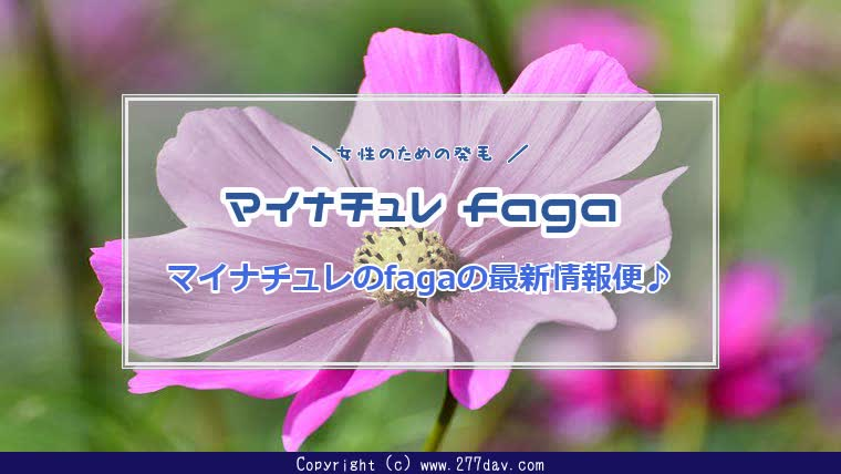 マイナチュレ,fagaアイキャッチ画像
