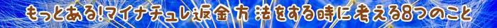 マイナチュレ,解約,返金,場合,商品,定期,返金保証,マイナチュレカラートリートメント,コース,利用,方法,電話,確認,連絡,返送,育毛剤,育毛,トリートメント,購入,カラー,効果,送料,全額,注文,薄毛,初回,制度,発送,条件,公式サイト,申請,注意,女性用,Amazon,必要,抜け毛,事前,可能,使用,以内,継続,白髪染め,情報,180日間,お客様,口コミ,剤,3週間,いつ,便,