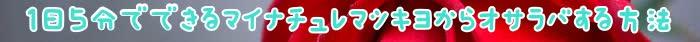 マイナチュレ,育毛剤,トリートメント,効果,カラー,マツキヨ,頭皮,口コミ,育毛,購入,成分,髪,楽天,公式サイト,白髪染め,薄毛,アマゾン,定期,抜け毛,場合,Amazon,白髪,コース,配合,女性,ケア,エキス,値段,東急ハンズ,髪の毛,剤,安心,使用,シャンプー,返金保証,最安値,ロフト,順位,ドラッグストア,薬局,発,成果,得,実感,通販,市販,1本,目次,マイナチュレカラートリートメント,商品,