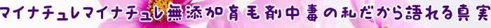 育毛剤,使用,頭皮,マイナチュレ,育毛,エキス,抜け毛,効果,髪の毛,女性,無添加,薄毛,期間,髪,ヵ月,剤,ヶ月,成分,商品,ケア,女性用,シャンプー,実感,環境,ダメージ,年代,120ml,男性,配合,40代女性,原因,ヘア,以上,サイクル,最近,毎日,地肌,改善,ホルモン,液,医薬部外品,口コミ,量,アミノ酸,声,購入,元気,20代女性,刺激,変化,