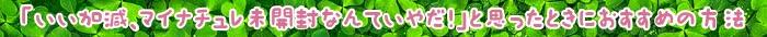 開封,新品,マイナチュレ,育毛剤,マット,無添加,120ml,成分,育毛,オールインワン,カラー,トリートメント,白髪,ブラウン,商品,薬用,毛,バス,吸水,頭皮,ダーク,カテゴリ,ヘアケア,2018年,ジモティー,シャンプー,コンディショナー,使用,以内,場所,購入,染,髮劑,送料,ポリピュア,ex,長春,精,MY,nature,香水,風呂マット,シリーズ,ヶ月,負担,化学,女性,植物由来,効果的,配合,
