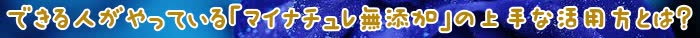 育毛剤,使用,頭皮,エキス,育毛,抜け毛,マイナチュレ,髪の毛,効果,無添加,髪,女性,成分,期間,薄毛,ヵ月,ケア,ヶ月,商品,シャンプー,剤,環境,ダメージ,配合,女性用,年代,実感,40代女性,原因,声,最近,毎日,地肌,ボリューム,改善,男性,ホルモン,液,有効成分,ヘア,元気,20代女性,刺激,変化,仕事,バランス,塗布,サイクル,口コミ,2018年,