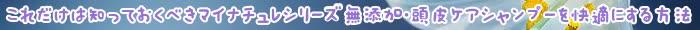 髪,マイナチュレ,使用,頭皮,シャンプー,トリートメント,エキス,色,カラー,ケア,無添加,コース,成分,場合,コンディショナー,テスト,ダメージ,育毛剤,白髪,染料,刺激,おすすめ,定期,女性,シリーズ,評価,商品,送料,届け,花,育毛,肌,利用,効果,配合,香り,特別価格,毎月,自動,得,便利,アレルギー,タオル,抜け毛,毛髪,スカルプケア,ヘアケア,以上,場所,パッチ,