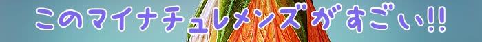 実施中,シャンプー,育毛剤,男性,効果,女性,育毛,ダンディハウス,マイナチュレ,使用,成分,コース,限定,チケットプレゼント,脂肪,利用,新春,お年玉,口コミ,引き締め,痩身,評判,脱毛,得,代謝,お客様,エステ,公式,オンラインショップ,特徴,毛,薬用,BUBKA,フェイシャル,ニキビケア,ブライダル,カウンセリング,プロポーズ大作戦,期待,マイナチュレシャンプー,場合,洗浄,無添加,ナノ,インパクト,花蘭,咲,長春,精,プレミアムブラックシャンプー,