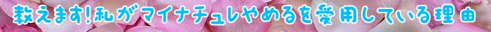 マイナチュレ,育毛剤,効果,プラン,場合,利用,ルルシア,頭皮,育毛,使用,定期,髪,抜け毛,コース,薄毛,成分,解約,購入,可能,変更,ポイント,女性,必要,女性用,商品,ケア,実感,料金,髪の毛,原因,口コミ,男性,剤,比較,シャンプー,おすすめ,理由,返金保証,安心,紹介,改善,無添加,返金,最大,肌,以前,ヶ月,サプリメント,値段,サービス,