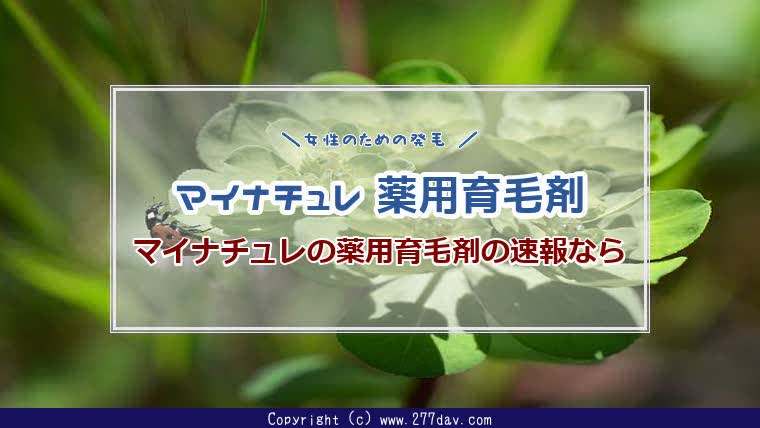 マイナチュレ,薬用育毛剤アイキャッチ画像