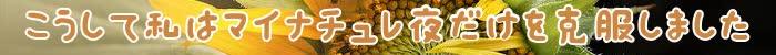 マイナチュレ,育毛剤,効果,頭皮,育毛,成分,薄毛,髪,女性,抜け毛,購入,剤,実感,使用,ヶ月,口コミ,シャンプー,場合,配合,髪の毛,公式サイト,男性,ケア,BELTA,商品,返金保証,返金,利用,原因,定期,脱毛,必要,発,紹介,女性用,無添加,イクオス,おすすめ,ボリューム,促進,評価,睡眠,肌,コース,チャップアップ,電話,夜,マッサージ,サポート,悩み,