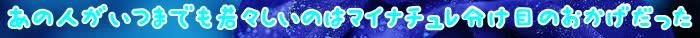マイナチュレ,頭皮,効果,髪,エキス,育毛剤,使用,ケア,分け目,髪の毛,薄毛,肌,育毛,抜け毛,40代,50代,ヶ月,塗布,ボリューム,シャンプー,評価,全体,口コミ,購入,無添加,成分,毎日,血行,改善,女性用,期待,女性,刺激,状態,サポート,定期購入,生え際,ハリ,場合,問題,マッサージ,変化,頭頂,商品,実感,促進,定期,返金保証,毛髪,おすすめ,