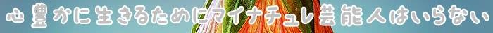 マイナチュレ,育毛剤,効果,育毛,口コミ,芸能人,髪,頭皮,薄毛,女性,髪の毛,成分,抜け毛,使用,場合,購入,剤,安心,実感,ケア,男性,女性用,返金保証,改善,カラー,ヶ月,トリートメント,肌,期待,白髪,ホルモン,治療,紹介,シャンプー,以前,脱毛,原因,公式サイト,定期,コース,乾燥,評判,チェック,ヵ月,人気,方法,評価,継続,商品,返金,