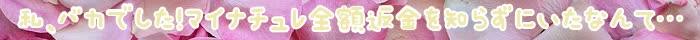 マイナチュレ,返金,全額,女性,購入,定期,返金保証,場合,商品,コース,抜け毛,効果,使用,解約,利用,成分,サイト,電話,髪,頭皮,薄毛,保証,シャンプー,確認,育毛剤,送料,連絡,方法,Amazon,髪の毛,育毛,期間,注文,制度,必要,無添加,手順,公式サイト,公式,返送,あなた,180日間,初回,剤,事前,条件,注意,ヶ月,変更,肌,