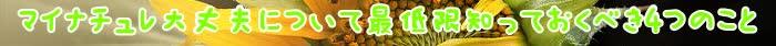 トリートメント,マイナチュレ,髪,カラー,色,白髪染め,エキス,成分,定期,コース,白髪,使用,解約,ケア,頭皮,方法,商品,場合,染料,オールイン,OneCare,妊娠中,購入,育毛剤,ヶ月,効果,口コミ,花,2本,電話,届け,育毛,ok,安心,返金保証,刺激,セット,ダメージ,節約,手順,必要,ボロボロ,タオル,シャンプー,条件,Amazon,全額,毛髪,確認,一番,