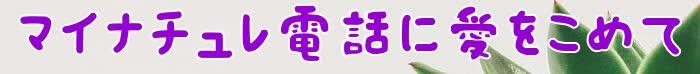 解約,定期,マイナチュレ,コース,当社,場合,会員,電話,利用,方法,商品,サービス,連絡,変更,購入,条件,返金保証,カラー,トリートメント,必要,確認,返金,情報,育毛剤,効果,規約,提供,行為,公式サイト,注文,その他,全額,第三者,手順,事前,以下,登録,問い合わせ,ヶ月,継続,注意,制度,育毛,初回,判断,責任,メール,ok,損害,Amazon,