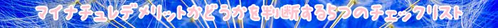 マイナチュレ,育毛剤,デメリット,女性,2018年,口コミ,効果,評判,主婦,育毛,人気,メリット,抜け毛,購入,経験,アラサー,kore,ニキビ,肌荒れ,薄毛,改善,欠点,11月21日,女性用,シリーズ,1つ,マイナチュレシャンプー,商品,記事,使用,マイナチュレサプリ,supli,必要,髪,ヶ月,定評のある,レビュー,出産,3年前,敏感肌,管理人,子供,顔,9月20日,半,年間,リスク,6本,全て,全額,