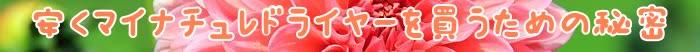 マイナチュレ,効果,育毛剤,髪,抜け毛,頭皮,ドライヤー,薄毛,成分,育毛,口コミ,髪の毛,産後,女性,使用,ヶ月,購入,ハゲ,実感,使い方,男性,ケア,シャンプー,改善,原因,女性用,安心,エキス,無添加,リジュン,剤,マッサージ,定期,場合,Amazon,配合,チェック,ポイント,対策,楽天,アマゾン,返金保証,注意,相談,コース,肌,方法,わけ,supli,毎日,