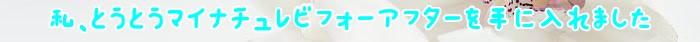 マイナチュレ,効果,育毛剤,トリートメント,髪,口コミ,頭皮,白髪染め,白髪,カラー,育毛,成分,女性,使用,薄毛,ビフォーアフター,女性用,シャンプー,抜け毛,おすすめ,色,ブラウン,エキス,ケア,ヘアカラートリートメント,剤,購入,場合,髪の毛,利尻,女子,安心,返金保証,オヤジ,ヶ月,改善,1本,研究所,写真,定期,臭い,原因,ルプルプ,マイナチュレカラートリートメント,分け目,紹介,配合,1回,使い方,実感,