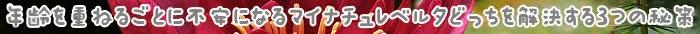 BELTA,育毛剤,マイナチュレ,育毛,剤,成分,頭皮,エキス,比較,効果,おすすめ,ルルシア,女性用,どっち,髪,クレンジング,有効成分,チェック,配合,どちら,女性,返金保証,徹底,場合,価格,液,口コミ,ナノ,公式サイト,初回,使用,地肌,におい,浸透,人気,薄毛,抜け毛,環境,ケア,購入,肌,エタノール,定期,1本,徹底的,vs,毛根,ランキング,対策,改善,